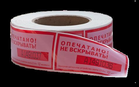Пломбировочный скотч (этикетка не вскрывать)